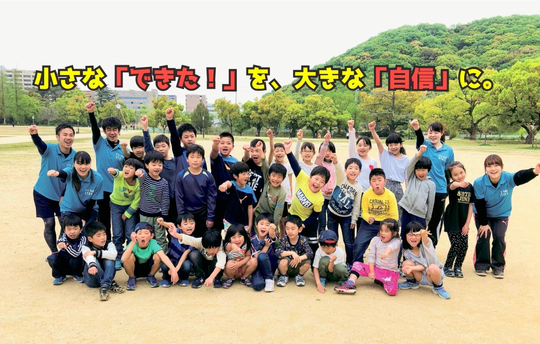 体育の家庭教師 fit kids