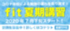 夏期講習2020_バナー_アートボード 1.jpg