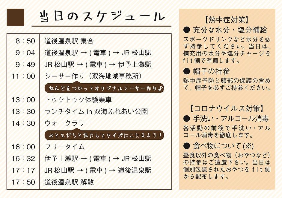 秋の遠足イベント2021@双海-1.jpg