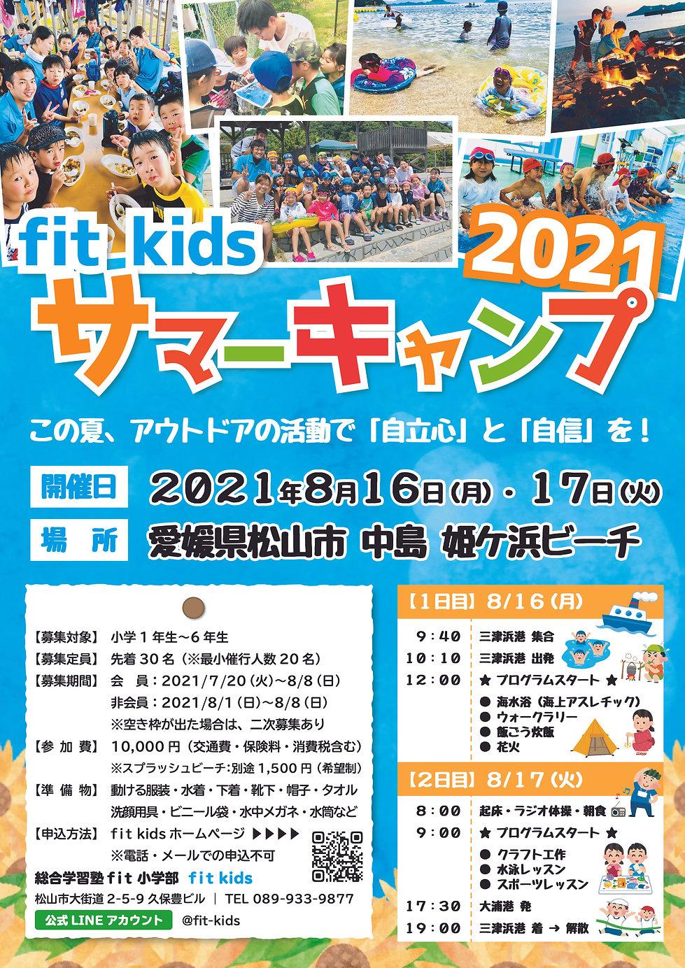 fit kids サマーキャンプ2021.jpeg