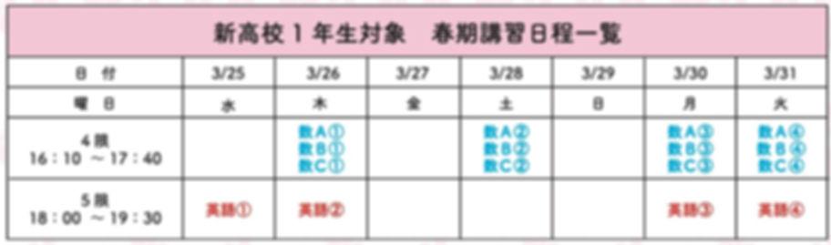 春期講習2020_新高1生.jpg