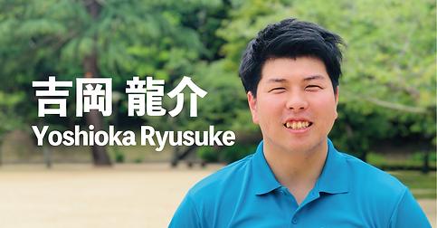 yoshioka.png