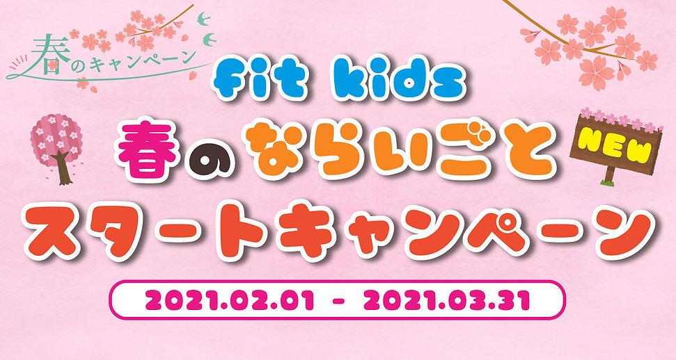 春のキャンペーン-01.jpg