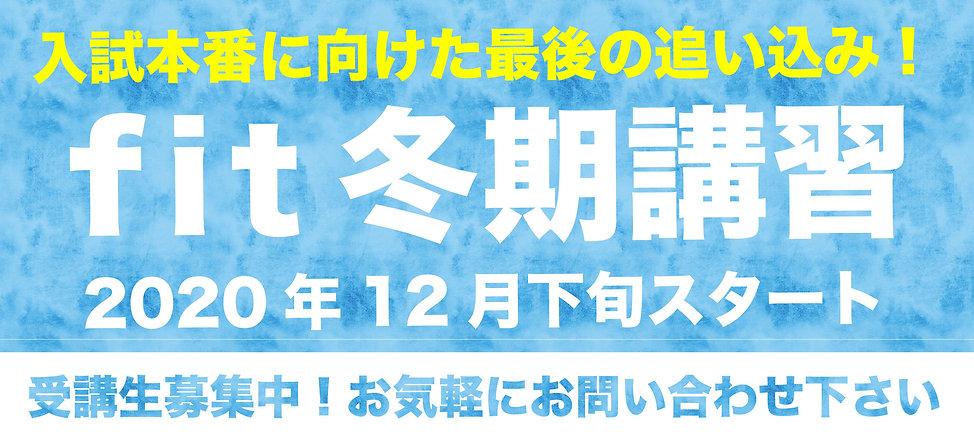 冬期講習2020_バナー_アートボード 1.jpg