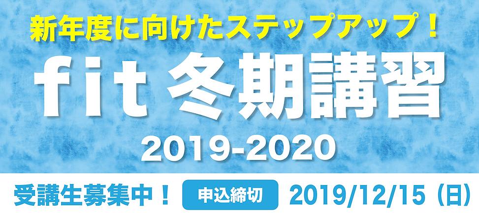 冬期講習2019_バナー.png