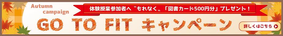 来塾キャンペーン.png