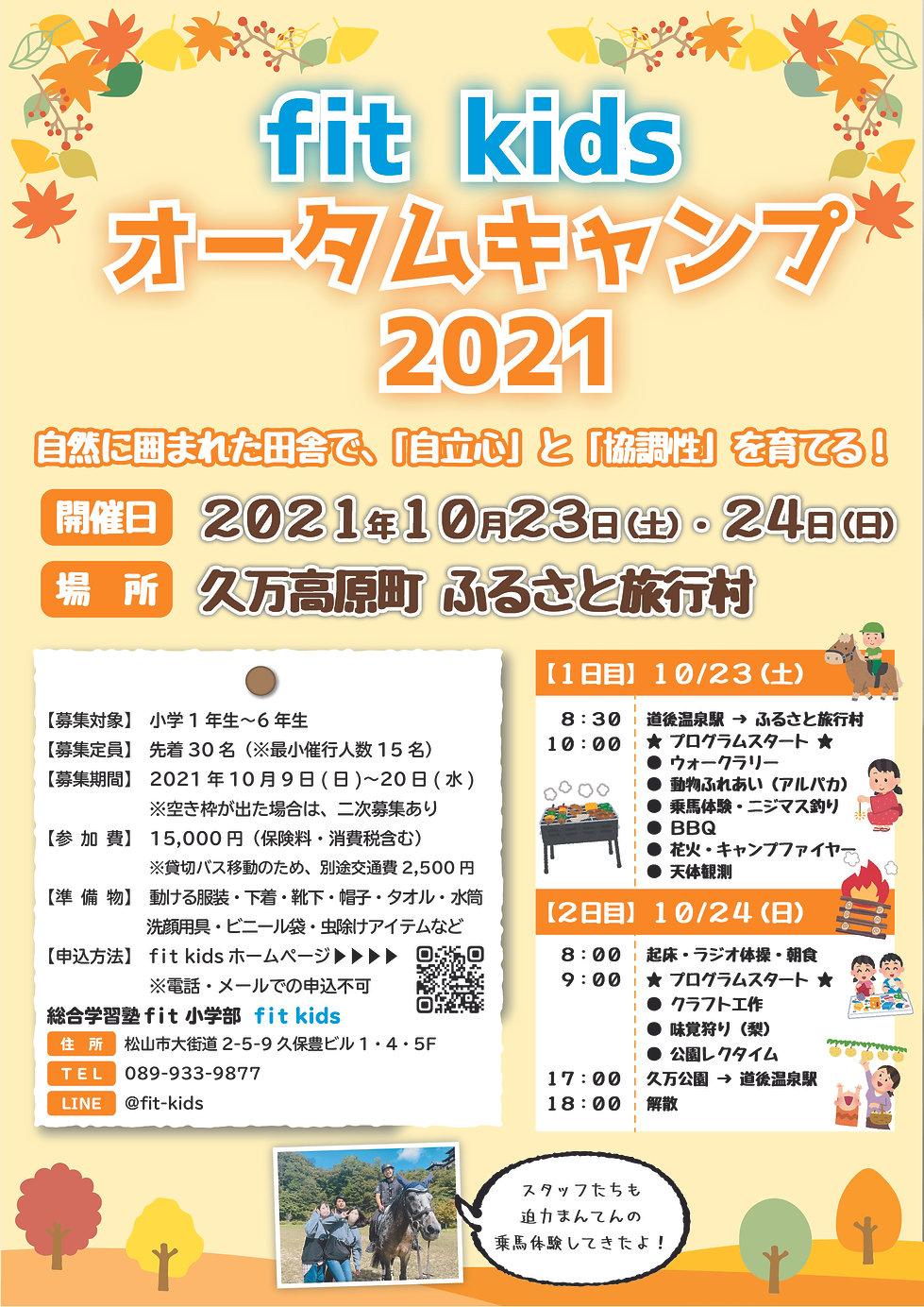 fit kids オータムキャンプ2021_アートボード 1.jpg