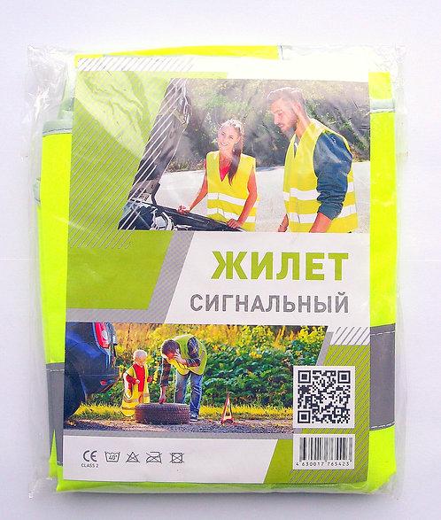 Жилет сигнальный, ГОСТ 12.4.281-2014