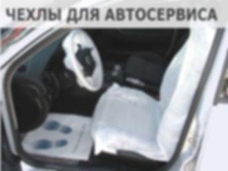 ЧЕХЛЫ ДЛЯ АВТОСЕРВИСА.jpg