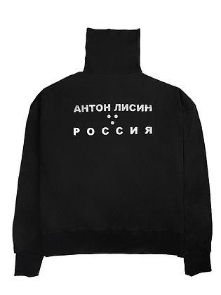 Лонгслив с горлом АНТОН ЛИСИН РОССИЯ