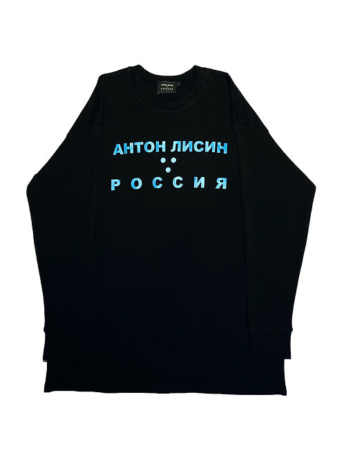 Лонгслив АНТОН ЛИСИН РОССИЯ