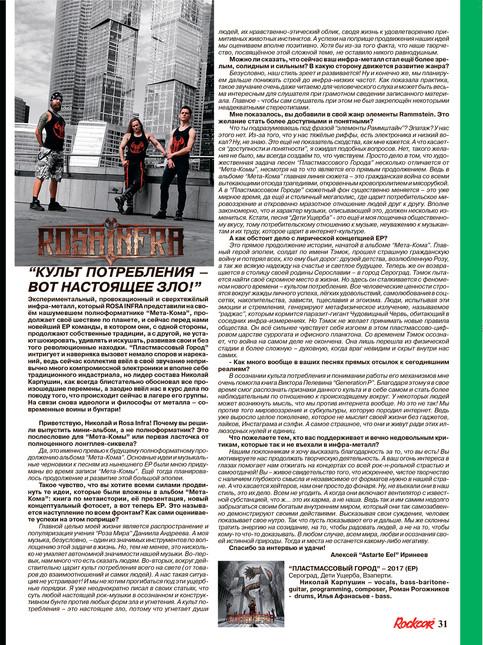 Интервью с ROSA INFRA в новом номере культового журнала ROCKCOR