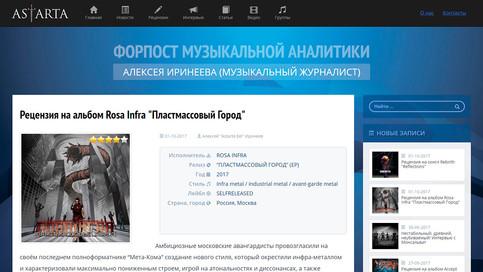 Рецензия на новый EP ROSA INFRA от метал-портала ASTARTA