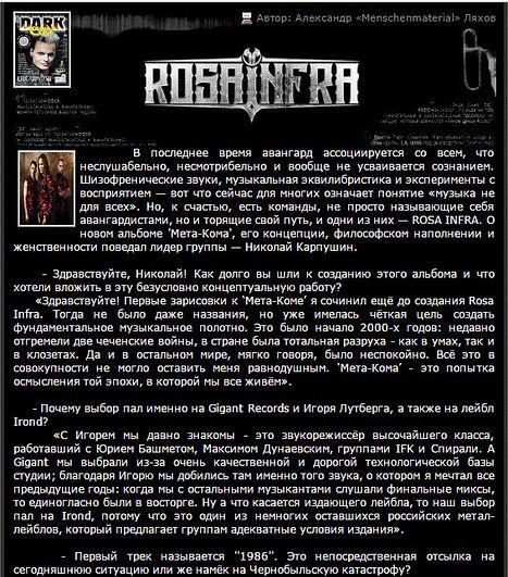 Он-лайн вариант интервью ROSA INFRA