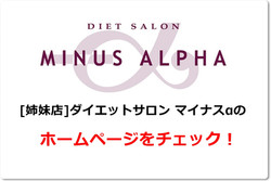 MINUS ALPHA