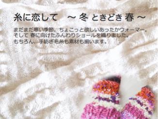 糸に恋して〜冬ときどき春