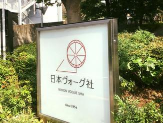 私の毛糸が東京へ