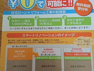 初めて塗り替え現金負担0円!!