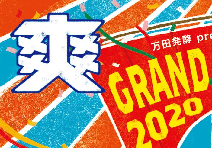 GRAND TOUR SETOUCHI 2021