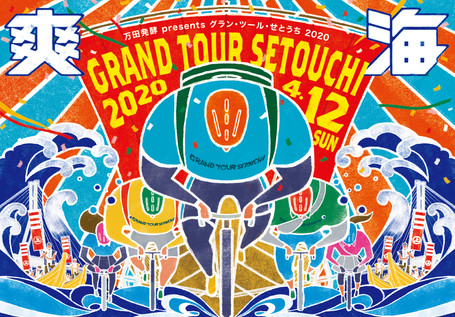 GRAND TOUR SETOUCHI 2020