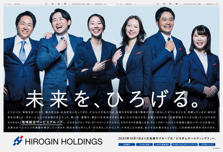 HIROGIN HOLDINGS