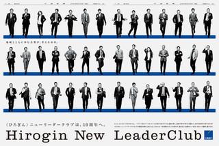 Hirogin New LeaderClub