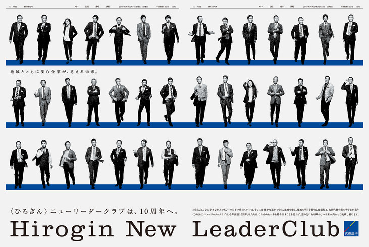 Hirogin New LeaderClub