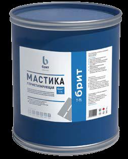 Mastika BRIT® Т-65, Т-75, Т-85, Т-90