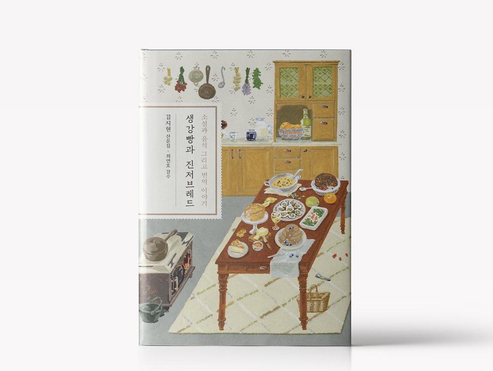 200401_전지점_홈페이지-신간도서_3월_생강빵.jpg