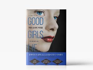 200813_홈페이지_추천도서_착한-소녀의-거짓말.png