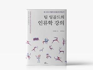 200813_홈페이지_추천도서_팀-잉골드의-인류학-강의.png