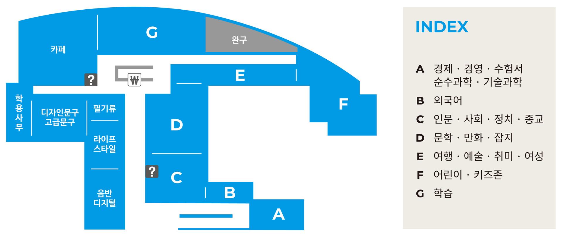 매장안내도_기흥2.jpg