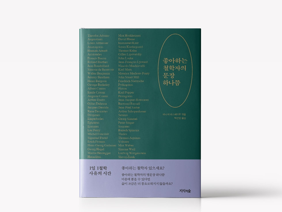 200401_전지점_홈페이지-신간도서_3월_좋아하는-철학자.jpg