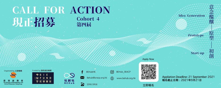 Cohort 4 banner 3_工作區域 1.png