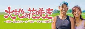 top_daichi.jpg