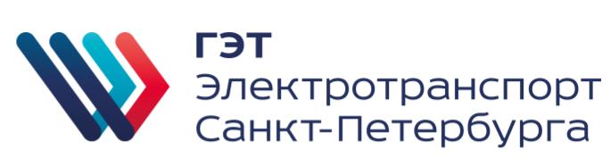 горэлектротранс.png