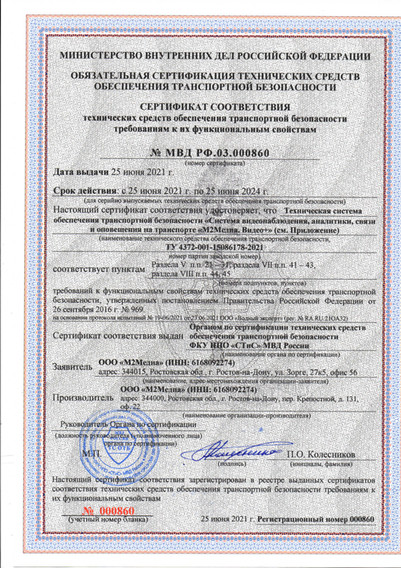 Сертификат 2021 Постановление 969 1640 860 М2Медиа (система аналитик