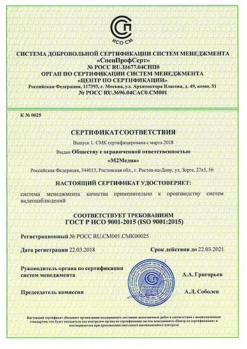 """Сертификат М2Медиа ISO 9001-2015 ООО """"М2Медиа"""".jpg"""