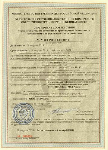 Сертификат Поставновление 969 Стис МВД 0