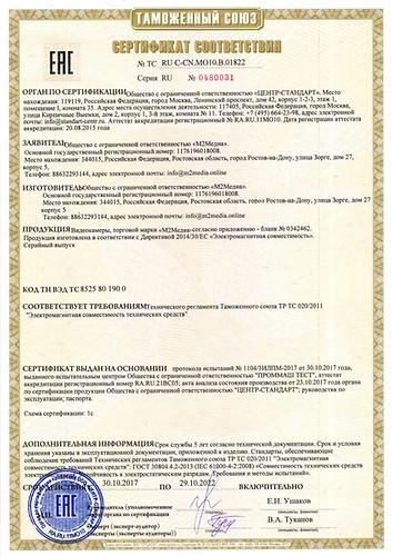 18. Сертификат ТС видеокамеры