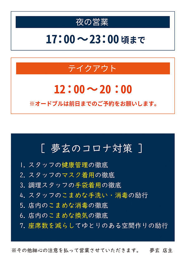 営業再開HP用3 - コピー.jpg