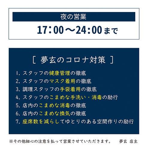 営業再開HP用1107.jpg