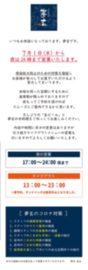 営業再開HP用3.jpg