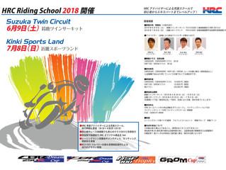 HRC Riding School 2018開催!!