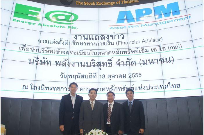 EAแต่งตั้งAPMเป็นที่ปรึกษาทางการเงิน