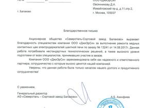 """Благодарственное письмо от АО """"Северсталь - Сортовой завод Балаково"""""""