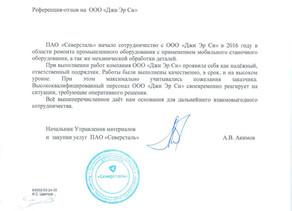 """Референция-отзыв на проделанные работы от ПАО """"Северсталь"""""""