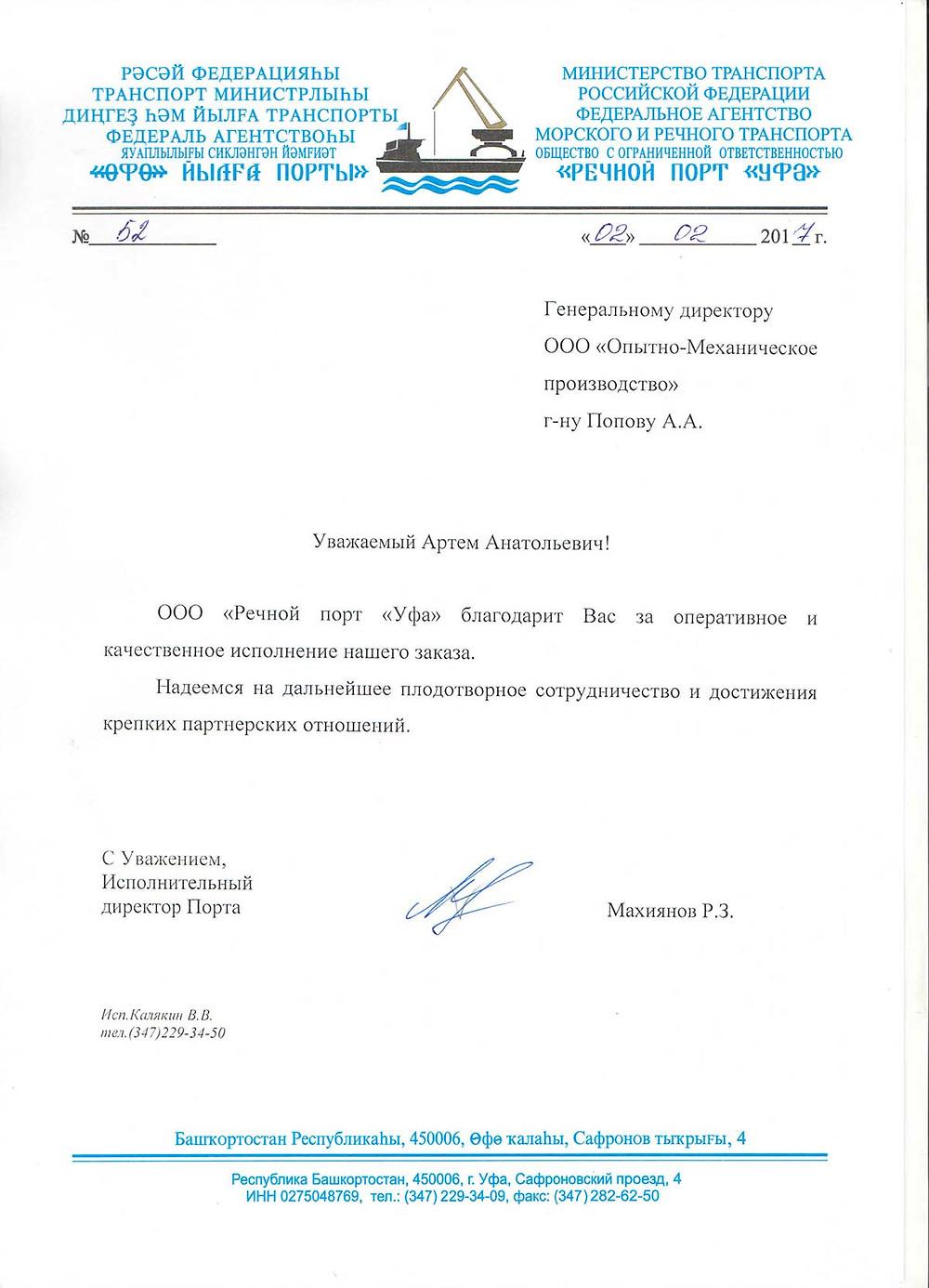 Отзыв о компании ДжиЭрСи GRC