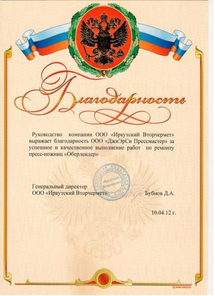 """Благодарность от ООО """"Иркутский Вторчермет"""""""
