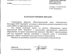 """Благодарственное письмо от АО """"Металлургический завод Электросталь"""""""
